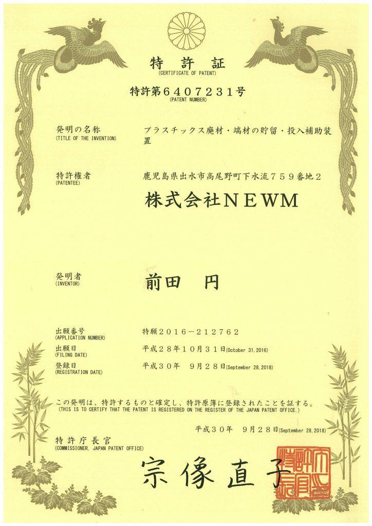 特許取得しました!!