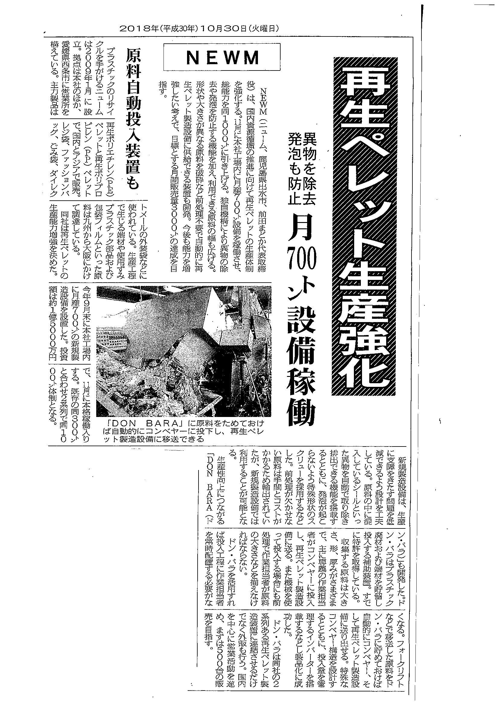 化学工業日報へ掲載されました!!
