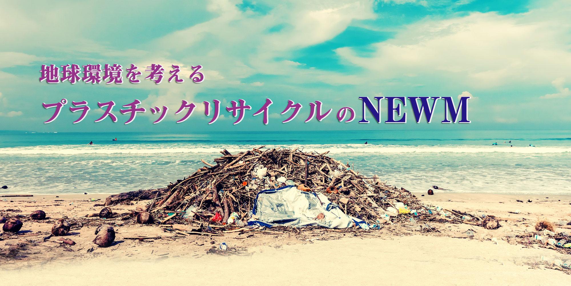 株式会社NEWM(ニューム)